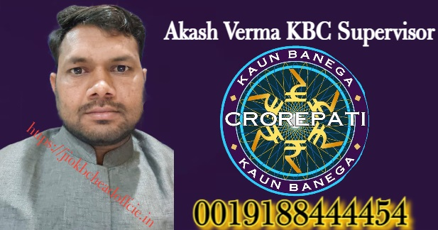 Who is the Akash Verma